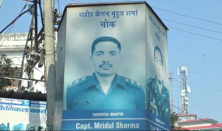 शहीद कैप्टन मृदुल शर्मा के स्मारक को सवार रहे 514 AAD Regiment के जवान