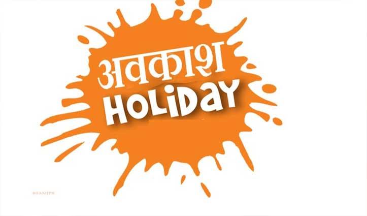 #Himachal के इस जिला के तीन उपमंडलों में Local Holiday की तिथियां घोषित