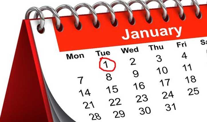 आप जानते हैं क्या ! पहली January को ही क्यों मनाया जाता है #New_Year