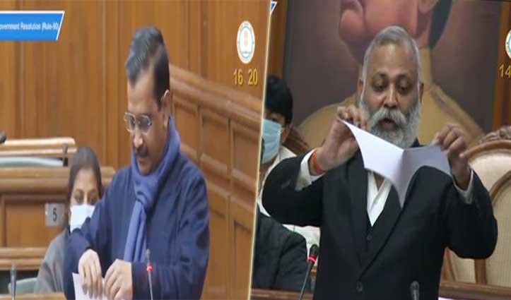 #Delhi_Vidhansabha में हंगामा, केजरीवाल सहित #AAP विधायकों ने फाड़ी कृषि कानून की कॉपी