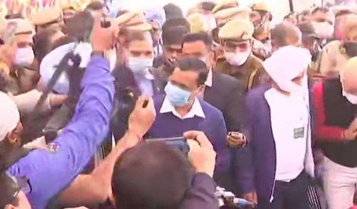 """#FarmersProtest : सिंधु बॉर्डर पर पहुंचे #Arvind_Kejriwal, बोले – """"AAP"""" किसानों के साथ"""