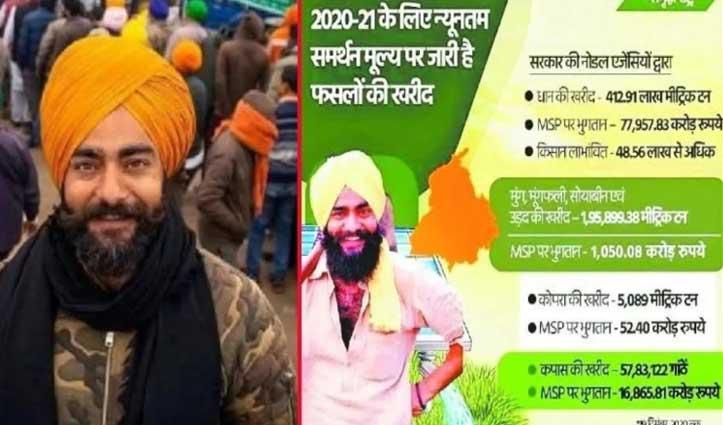 जिस खुशहाल किसान को #BJP ने Poster में दी जगह वही सिंधु बॉर्डर पर दे रहा धरना