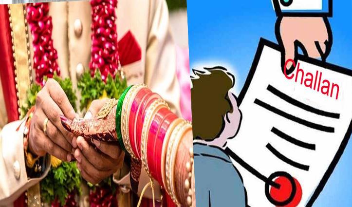 #Himachal: शादी में कोविड नियमों की अनदेखी पड़ी भारी, कटा 5 हजार का चालान