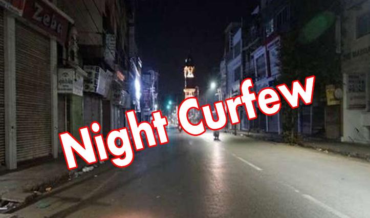 #HPCabinet ब्रेकिंगः हिमाचल के चार जिलों में Night Curfew को लेकर बड़ा फैसला