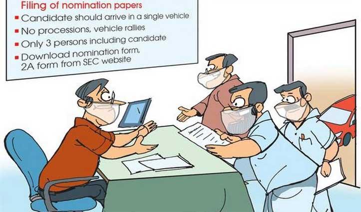 नगर निकाय चुनाव: #Kangra, मंडी और Una में 86 ने दाखिल किए नामांकन