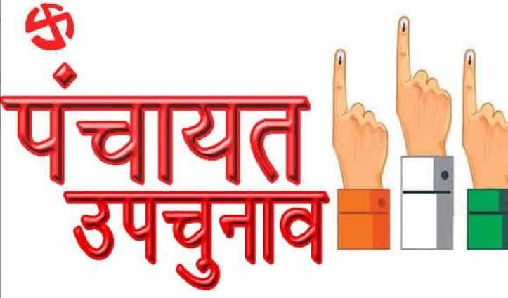#Kangra: पहले चरण में 276 पंचायतों में डलेंगे वोट, 196 मतदान केंद्र अतिसंवेदनशील घोषित