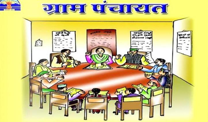 #Panchayat_Election: Hamirpur में पंचायत प्रधान, जिला परिषद और BDC का आरक्षण रोस्टर जारी
