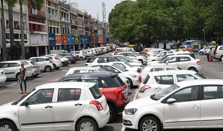 चंडीगढ़ में वाहन खड़ा करने के लिए पूरी करनी होगी ये शर्तें,  New parking policy लागू
