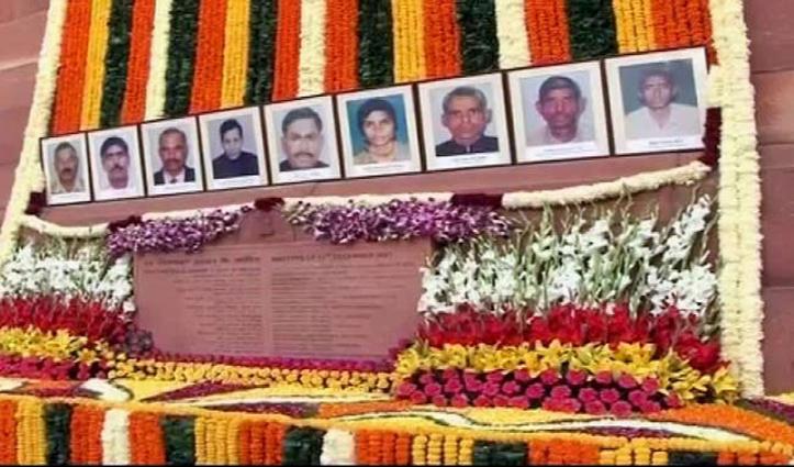 #Parliament_Attack_ 2001: शहीदों को नमन कर बोले PM Modi- कायराना हमले को कभी नहीं भुलाएंगे