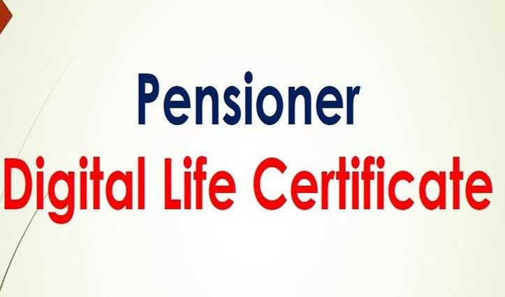 #Himachal: पेंशनभोगियों को वार्षिक Life Certificate कोष कार्यालय में जमा करना जरूरी- करें ऐसा