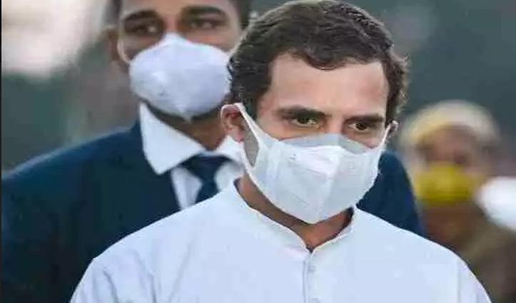 पूर्व कांग्रेस अध्यक्ष राहुल गांधी कोरोना पॉजिटिव, संपर्क में आए लोगों से सावधानी बरतने की अपील