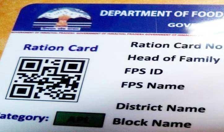 ग्रामीण क्षेत्रों में राशन कार्ड Digitalization का काम पंचायत सचिवों के हवाले