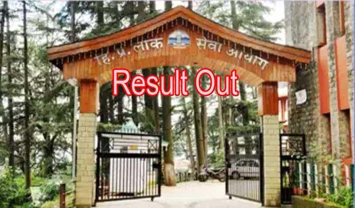 #Himachal लोक सेवा आयोग ने इस मुख्य लिखित परीक्षा का परिणाम किया घोषित