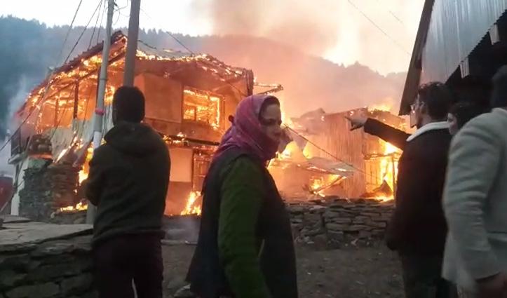 Breaking: #Rohru के बागी गांव में भीषण अग्निकांड, 9 घर जलकर राख; 13 परिवार हुए बेघर