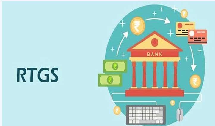 जानिए #RTGS की नई टाइमिंग और इससे जुड़ी हर जानकारी, अब पैसे भेजना हुआ सरल