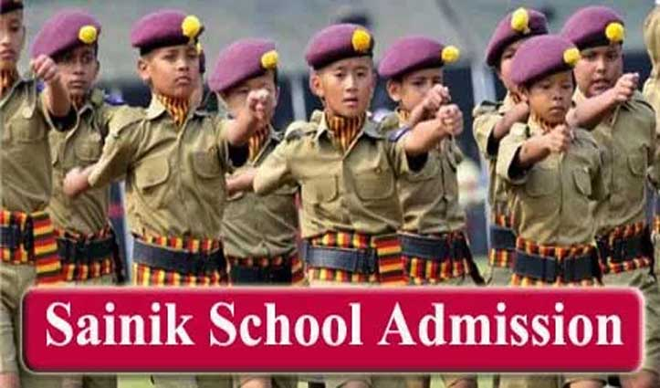 #Sainik_Schools में दाखिले की तारीख बढ़ी, अब फऱवरी में होगी प्रवेश परीक्षा