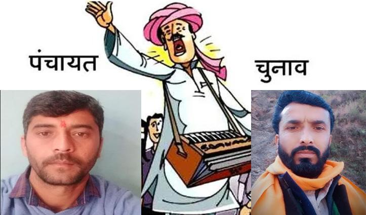 #Himachal_Panchayat_Election: नंबरदार की मान ली बात, निर्विरोध चुनी यह नई बनी पंचायत