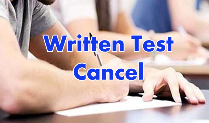 #HPSSC: आज हुई स्टेनो टाइपिस्ट पोस्ट कोड 786 की परीक्षा रद्द, यह रहा कारण