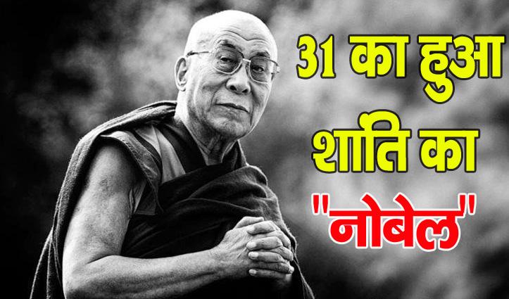 #Dalai_Lama का नोबेल हुआ 31 साल का, जानिए क्या है शख्सियत