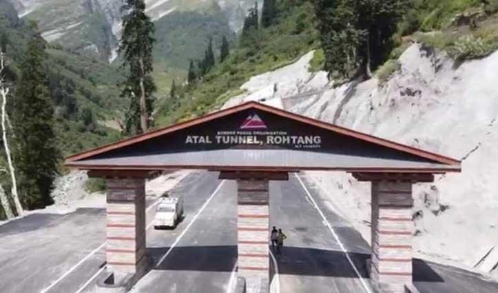 Delhi के राजपथ पर नजर आएगी #Atal_Tunnel की झांकी, सेकंड राउंड के लिए सिलेक्ट