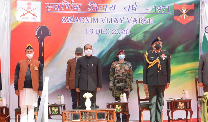 #Vijay_Diwas: 1971 के युद्ध में India ने पाक को आज के दिन चटाई थी धूल, प्रदेश भर में मनाई 50वीं वर्षगांठ