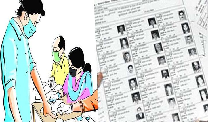 हिमाचलः 54,33,168 मतदाता चुनेंगे मिनी संसद, Voter List में नाम दर्ज करवाने का आखिरी मौका