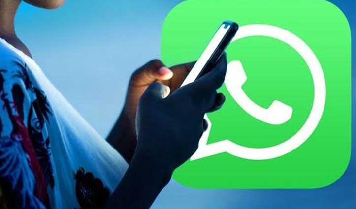 कहीं आपके #WhatsApp Message कोई और तो नहीं पढ़ा रहा, जानिए कैसे लगाएं पता