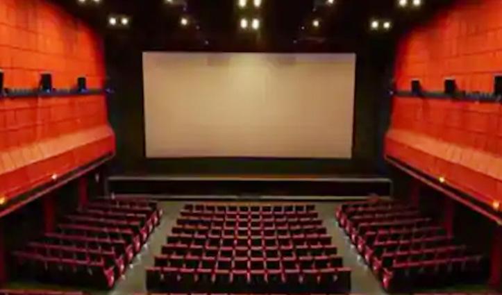 खुशखबरी!  इस दिन से 100 फीसदी कैपेसिटी के साथ खुलेंगे Cinema Hall,जान लें नियम