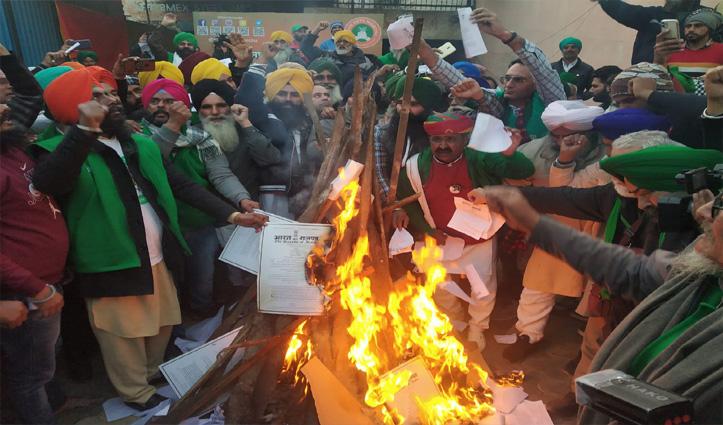 #FarmersProtest : सिंधु बॉर्डर पर किसानों ने मनाई लोहड़ी, कृषि कानूनों की प्रतियां जलाईं