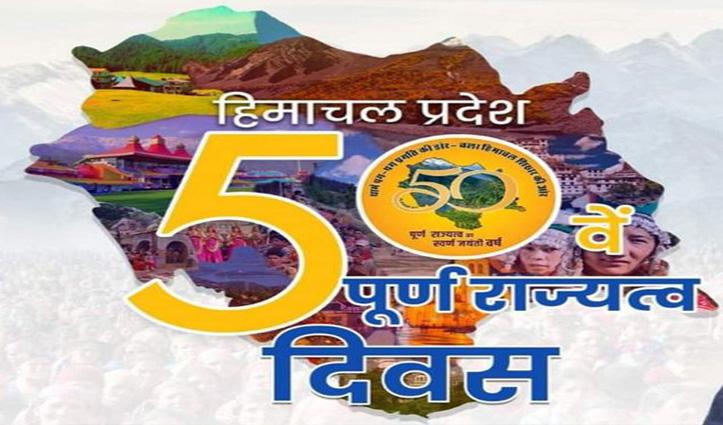 HP Statehood Day: राष्ट्रपति कोविंद व पीएम मोदी ने दी हिमाचलवासियों को शुभकामनाएं