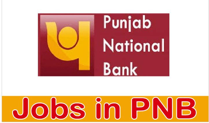 #PNB में नौकरी का मौका : सिक्योरिटी मैनेजर के पद पर निकली भर्ती, जानें कैसे करें Apply