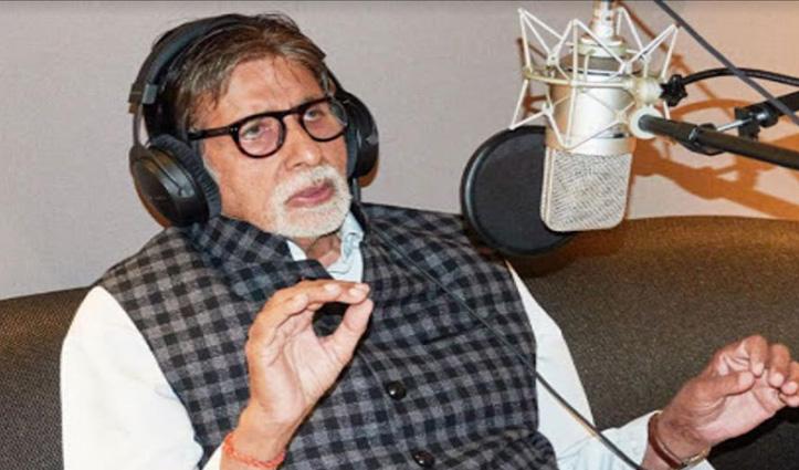 कल से आपको नहीं सुनाई देगी Amitabh Bachchan की आवाज वाली Caller Tune