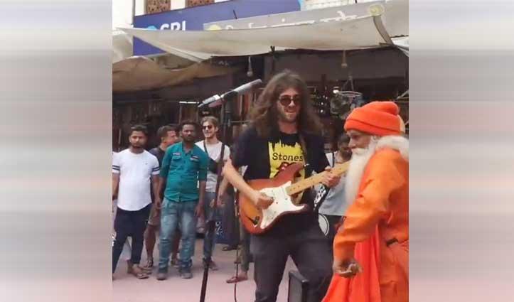 #Video : बीच सड़क पर बाबा ने गिटार की धुन पर दिखाए Dance Moves तो पब्लिक बोली – वाह क्या बात है