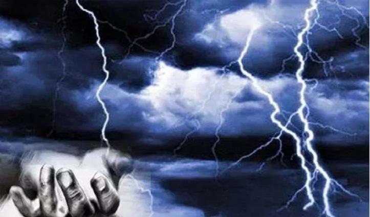 दोस्त के साथ पहाड़ी पर घूमने गया था टीचर, आसमानी बिजली गिरने से गई जान