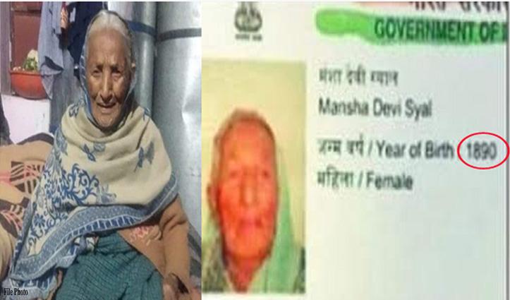 Himachal: 130 नहीं, 103 साल की है बिलासपुर की उम्रदराज महिला, जांच में हुआ खुलासा