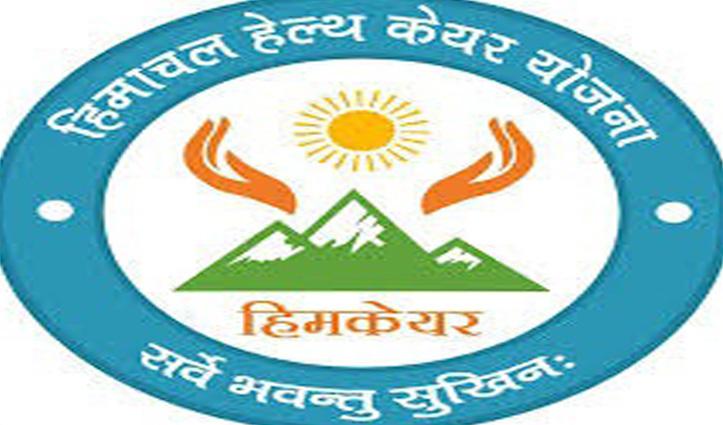 Himachal: ऑनलाइन भी बनेंगे हिमकेयर स्वास्थ्य कार्ड, करना होगा ऐसा- जानने को पढ़ें खबर