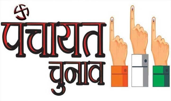 Panchayat Election: हिमाचल के इन चार जिलों में 51 हजार से ज्यादा ने जताई दावेदारी