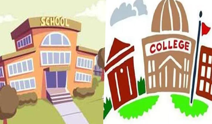 #HPCabinet : हिमाचल में स्कूल और कॉलेज खोलने को लेकर कैबिनेट का बड़ा फैसला, इस दिन से खुलेंगे