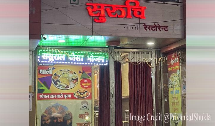 एक ऐसा Restaurant जहां मिलता है ससुराल जैसा खाना, फिर कुंवारे कहां जाए