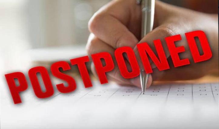 Big Breaking: हिमाचल कर्मचारी चयन आयोग ने यह लिखित परीक्षा की स्थगित-जाने कारण