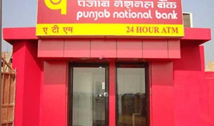 PNB ATM कार्ड धारक अब इन एटीएम से नहीं निकाल सकेंगे रुपये, जानें कब से लागू होगी व्यवस्था
