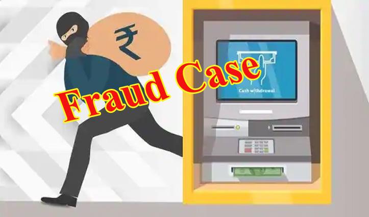 Kangra का युवक ठगी का शिकार, शातिरों ने ऊना में #ATM से निकाले रुपये