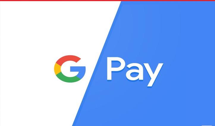 एक क्लिक में जानें साल भर कितने पैसे खर्चे, Google Pay दे रहा सुविधा