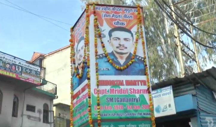 शहीद मृदुल शर्मा पार्क का होगा विस्तार, स्मारक पर अंकित होंगे शहीदों के नाम