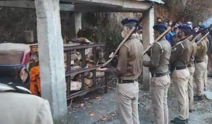 #Himachal: राजकीय सम्मान के साथ हुआ Police Constable वीरेंद्र का अंतिम संस्कार