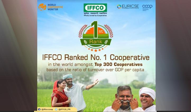 दुनिया की शीर्ष सहकारी संस्था बनी IFFCO, ओवरऑल टर्नओवर रैंकिंग में मिला 65वां स्थान