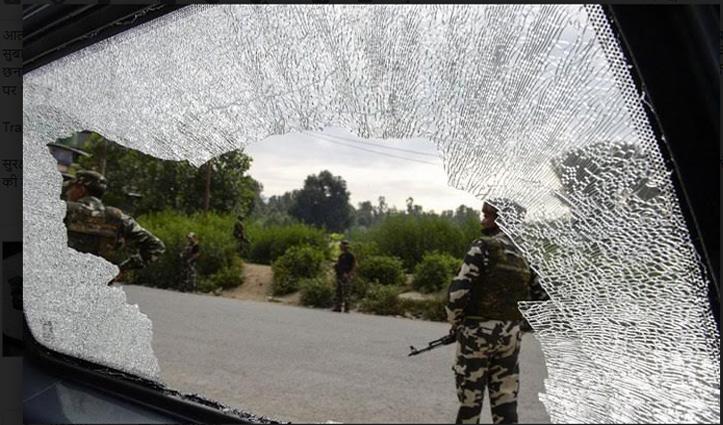 Awantipora : त्राल बस स्टैंड पर आतंकियों ने फेंका ग्रेनेड, #CRPF जवान सहित नौ घायल