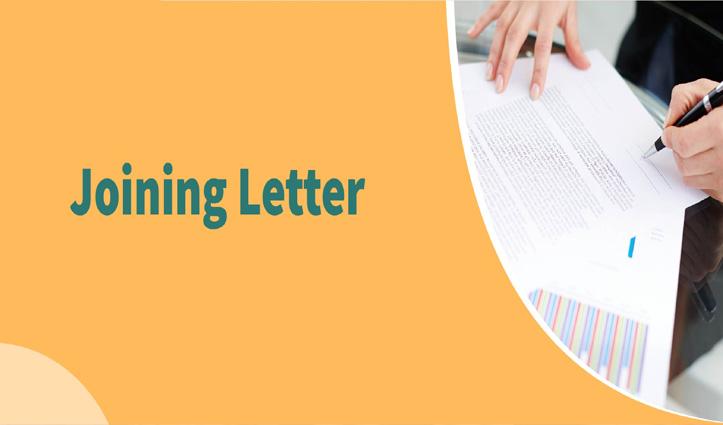 Himachal : मल्टीनेशनल कंपनी ने 324 को भेजे ज्वाइनिंग लेटर, 25 हजार मिलेगा मासिक वेतन