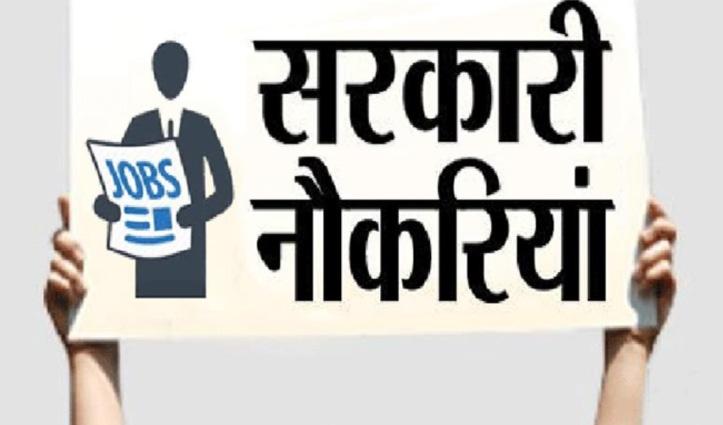 सरकारी नौकरी का मौका : CAG में 10,811 पदों पर निकली बंपर भर्ती, 92,000 तक Salary