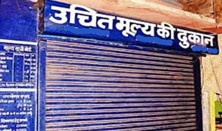 #Kangra जिला में यहां खोली जानी हैं उचित मूल्य की दुकानें, 21 तक करें आवेदन